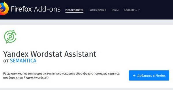 Вышла версия Yandex Wordstat Assistant для браузера Mozilla Firefox