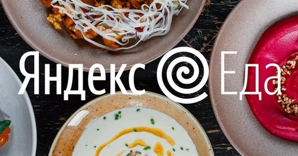 Яндекс.Еда запустилась в Екатеринбурге