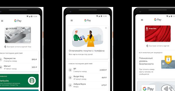 Google официально запустил новый платёжный сервис Google Pay