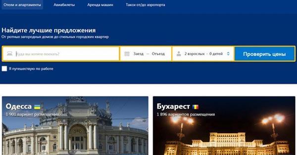 Минкультуры хочет ограничить деятельность Booking.com в России