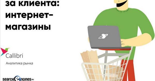Война за клиента: интернет-магазины