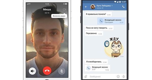 ВКонтакте запустила голосовые и видеозвонки с шифрованием