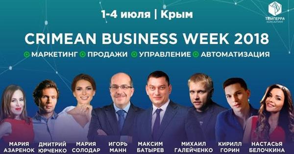 В начале июля пройдет Крымская неделя бизнеса 2018