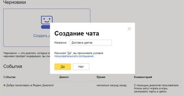Яндекс.Диалоги и JivoSite запустили возможность настройки чатов в результатах поиска Яндекса
