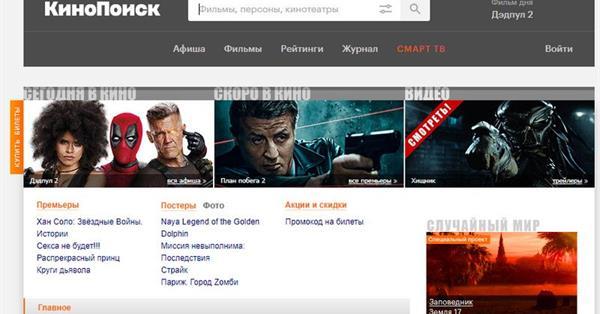 На КиноПоиске появились премьерные фильмы для просмотра