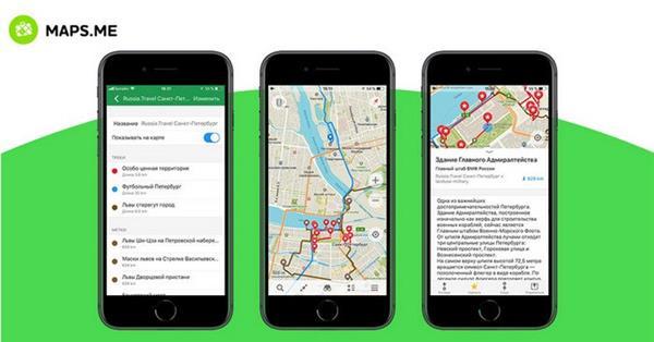 MAPS.ME запускает маршруты по городам Чемпионата мира 2018