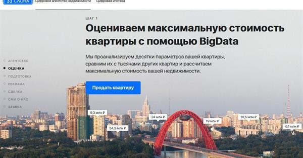 Mail.ru Group покупает сервис «33 Слона» и интегрирует его с Юлой