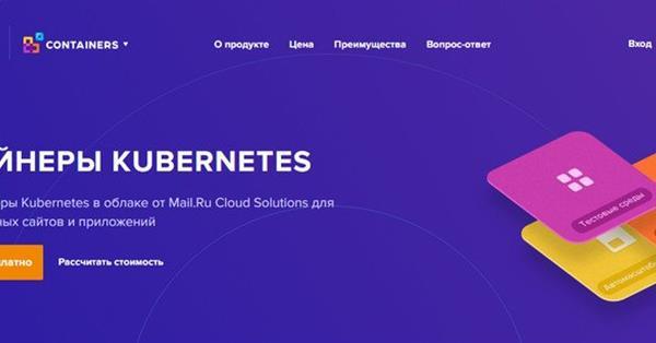 Mail.Ru Group запустила облачный сервис для защиты сайтов и приложений от пиковых нагрузок