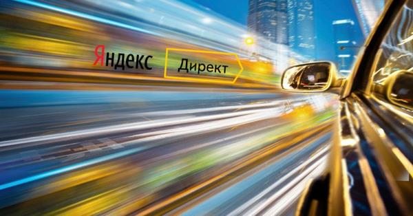 Яндекс.Директ изменил интерфейс торгов