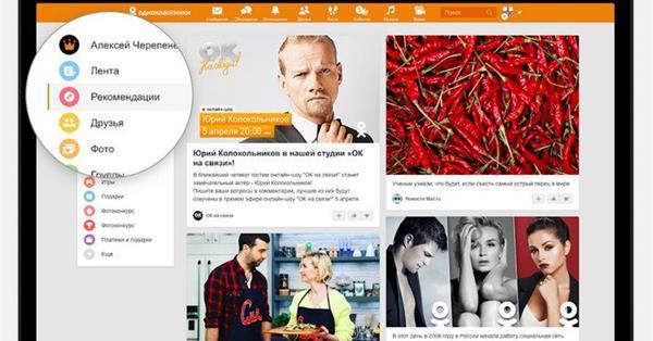 В Одноклассниках появилась лента «Рекомендации» и продвижение уникального контента
