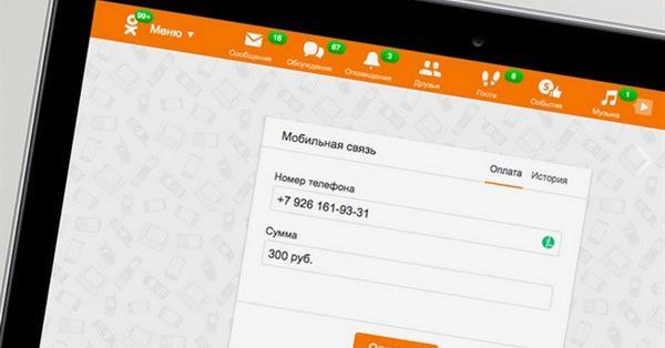 Одноклассники запустили приложение для оплаты мобильных телефонов