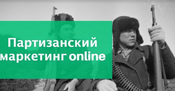 Партизанский маркетинг online