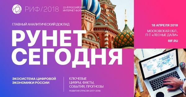 Вклад Рунета в экосистему цифровой экономики России превысил 2 трлн рублей