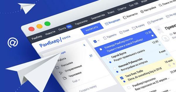 Рамблер перевел всех пользователей своей Почты на новую версию сервиса