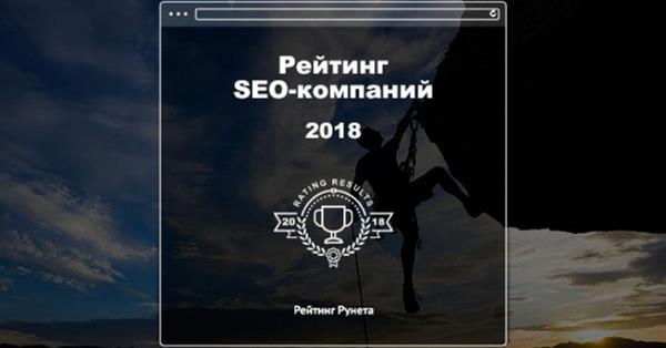 Рейтинг Рунета опубликовал Рейтинг SEO-компаний-2018