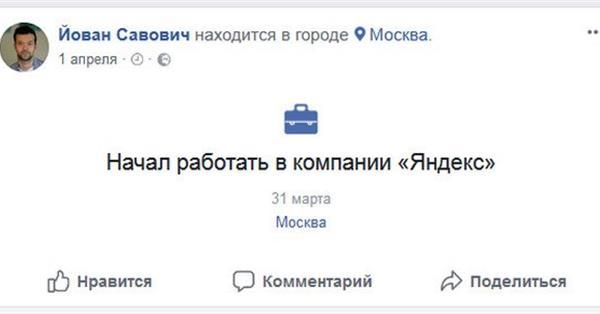 Основатель Dirty Йован Савович станет продуктовым менеджером в Яндексе
