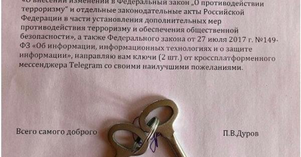 Ключи от Telegram для директора ФСБ