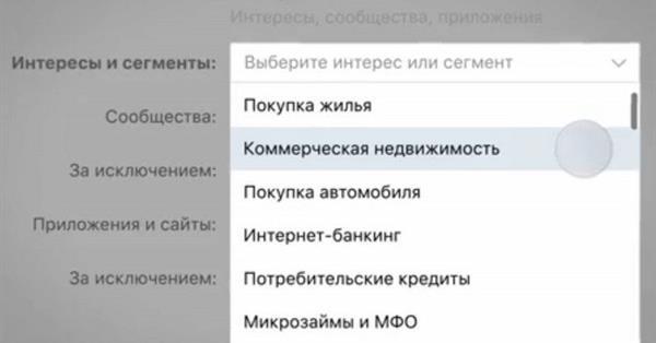 ВКонтакте появился таргетинг на покупателей квартир и автомобилей