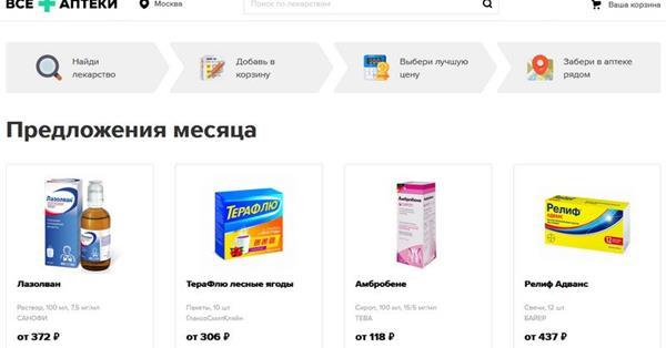 Mail.Ru Group запускает онлайн-сервис поиска и заказа лекарств «Все аптеки»