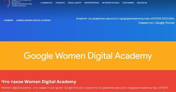 Google запустил онлайн-академию для женщин-предпринимателей