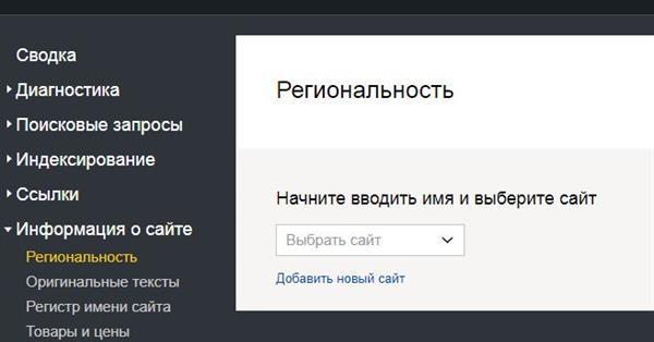 Регионы из Яндекс.Каталога переехали в Вебмастер
