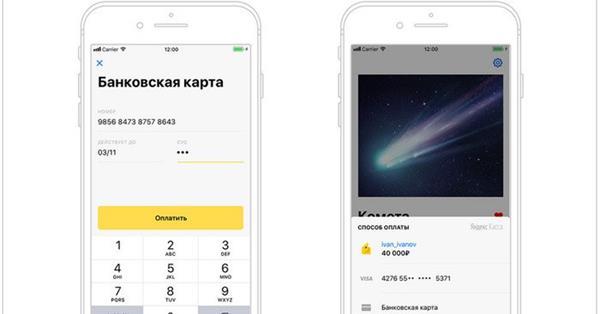 Яндекс.Касса выпустила мобильный SDK для iOS и Android