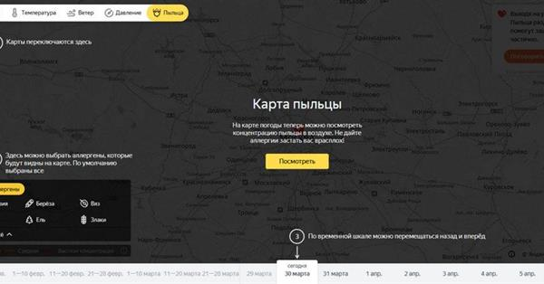 Яндекс.Погода представила карту пыльцы для аллергиков