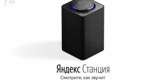 Яндекс представил домашнее мультимедиа-устройство Яндекс.Станция
