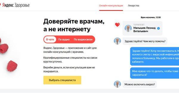 Яндекс.Здоровье запускает экспресс-консультации