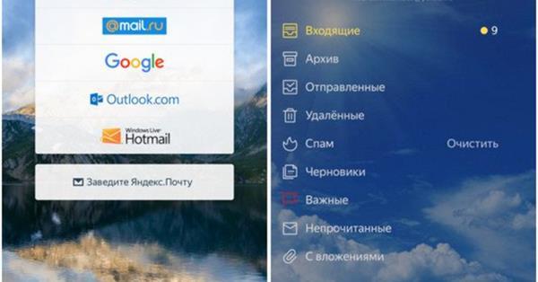 Мобильная Яндекс.Почта реализовала поддержку сторонних почтовых сервисов