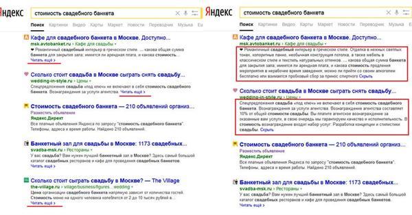 Яндекс: Расширенный сниппет может быть не более чем в 3 раза больше текущего
