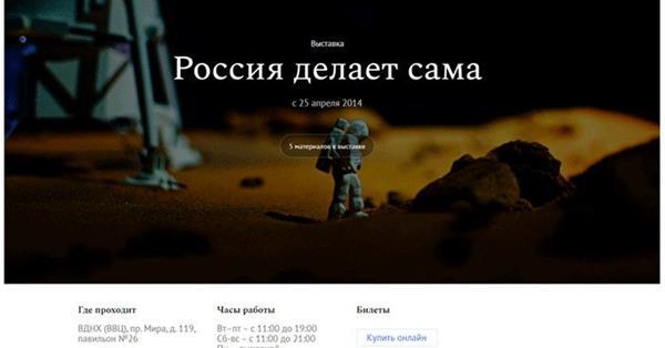 Яндекс открыл платформу для создания сайтов и приложений музеев