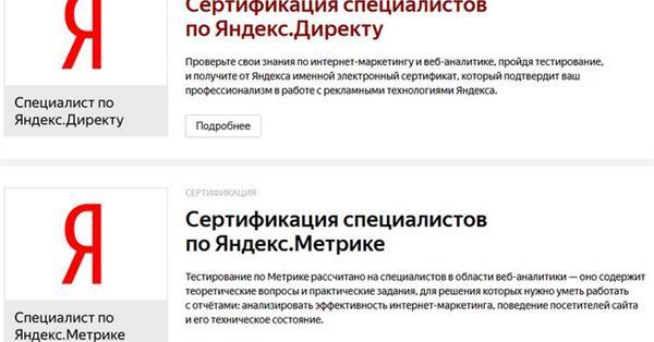 Яндекс упростил процесс сертификации специалистов