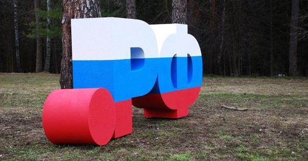 Число доменов .РФ сокращается второй год подряд
