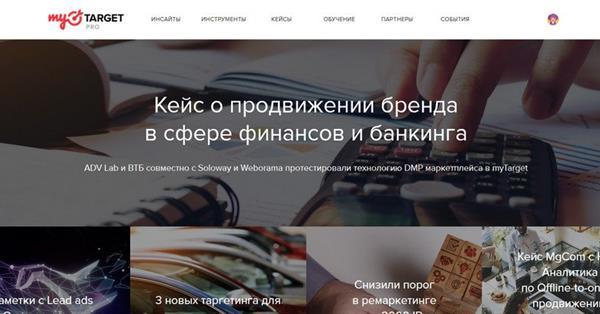 myTarget запустил бизнес-портал о рекламных продуктах и технологиях