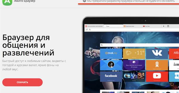 Mail.ru прекратила поддержку браузера «Амиго»