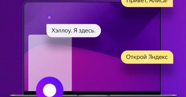 Яндекс выпустит веб-версию Алисы до конца 2018 года