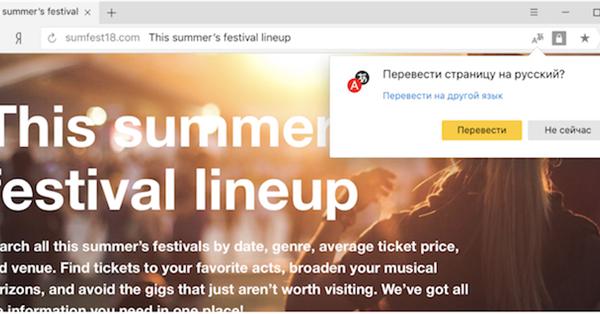 Яндекс.Браузер начал использовать искусственный интеллект для перевода веб-страниц