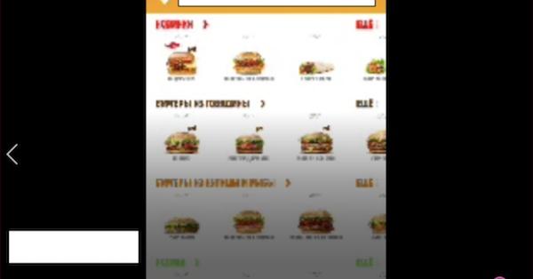 Burger King следит за экранами пользователей через приложение