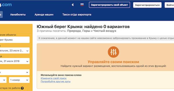 Booking ограничил возможность бронирования отелей для отдыха в Крыму