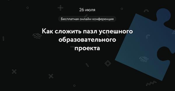 Конференция Edmarket научит создавать успешный образовательный онлайн-продукт