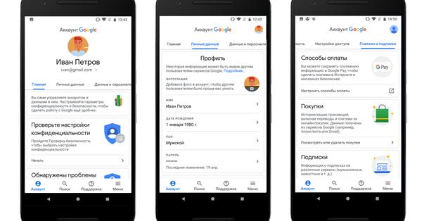 Центр управления данными Аккаунт Google получил улучшенный интерфейс