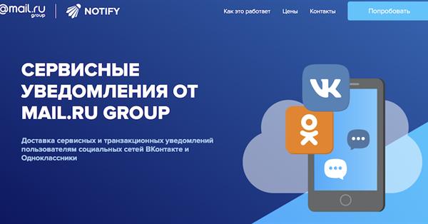 Mail.Ru Group запускает бесплатные сервисные уведомления через социальные сети