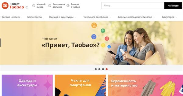 Alibaba запускает в России торговую площадку Taobao