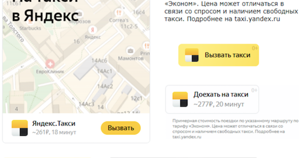 У Яндекс.Такси появился виджет для быстрого заказа такси