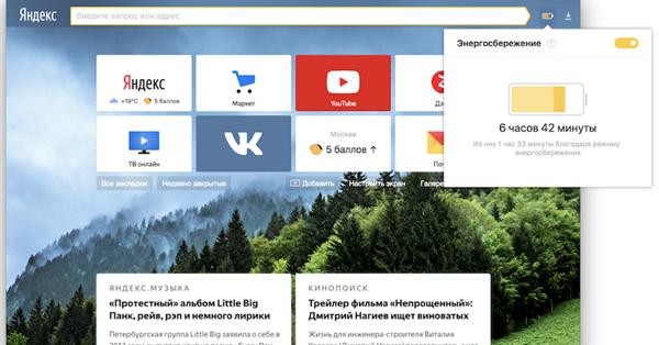 В Яндекс.Браузере для десктопа появился режим автоматического энергосбережения