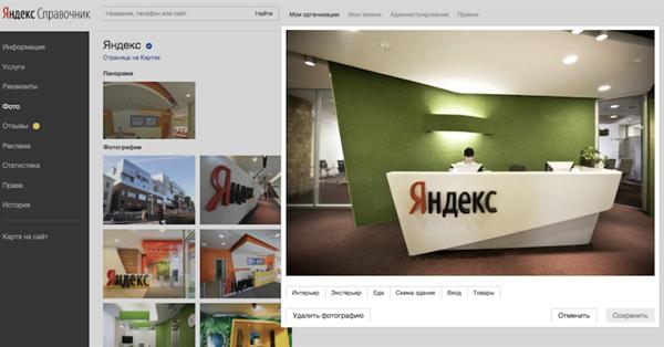Яндекс начал учитывать привлекательность фото вранжировании накарточке организации