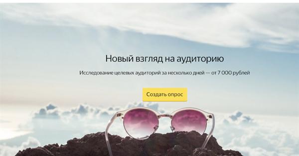Яндекс тестирует новый сервис для рекламодателей Яндекс.Взгляд