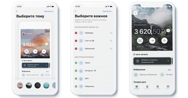 Яндекс.Деньги обновили дизайн мобильного приложения