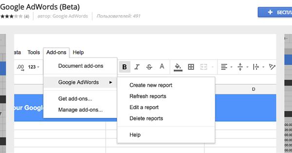 AdWords выпустил расширение для работы с отчётами в Google Таблицах